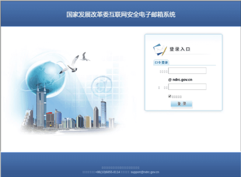 Phishing site targeting the National Development and Reform Commission (NDRC)