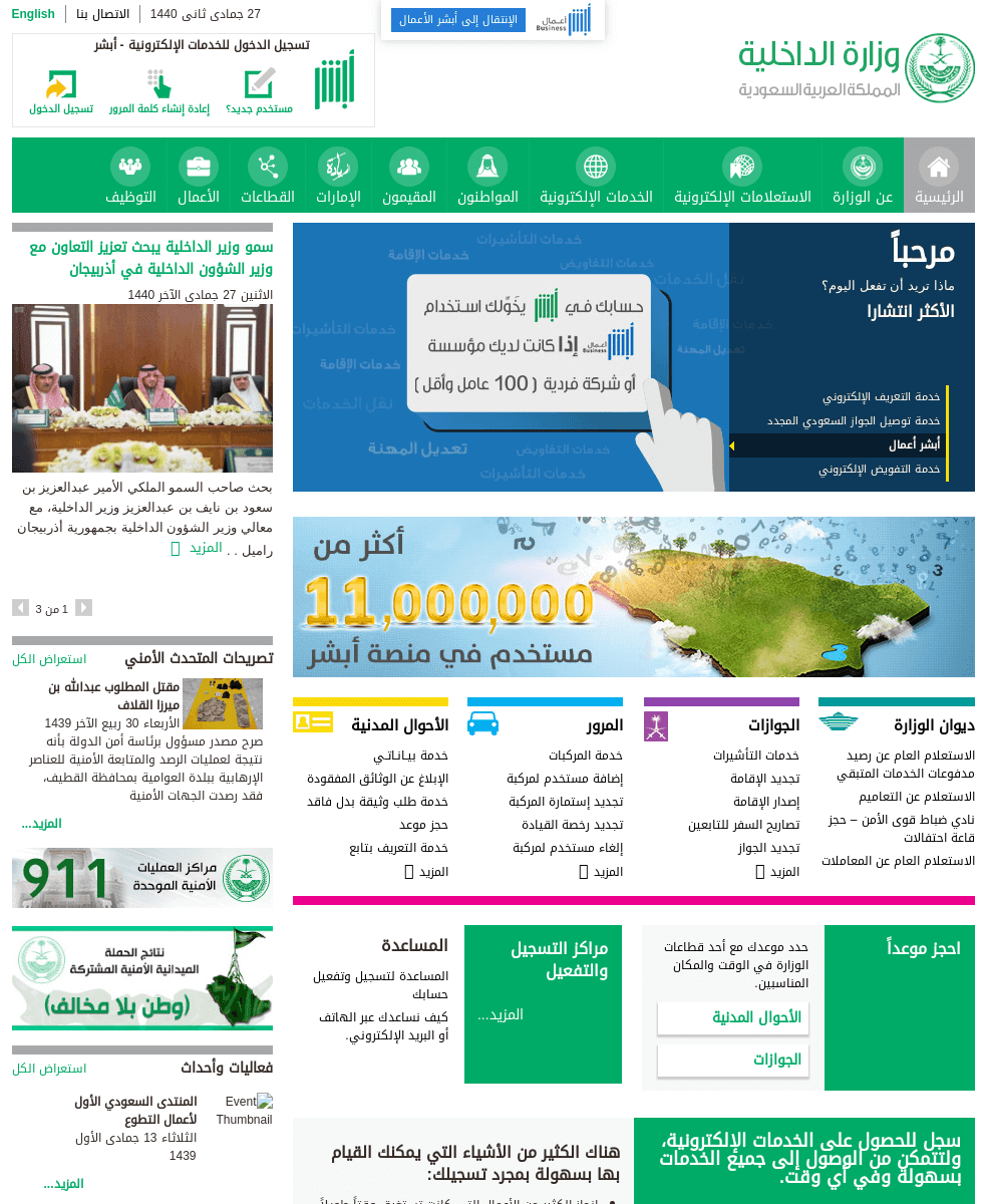 Bad Tidings Phishing Campaign Impersonates Saudi Government Agencies And A Saudi Financial Institution